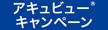 アキュビュー 1,000円分のJCBギフトカードプレゼント