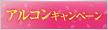 アルコン 電子マネーギフト最大1,000円分プレゼント