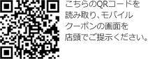 こちらのQRコードを読み取り、モバイルクーポンの画面を店頭でご提示ください。