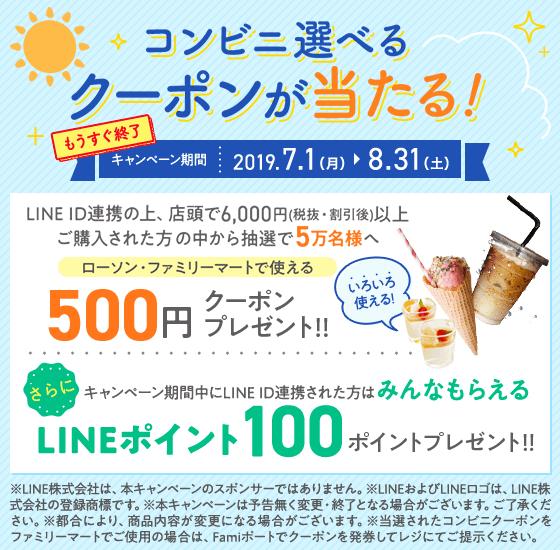 ID連携10万人プレゼントキャンペーン