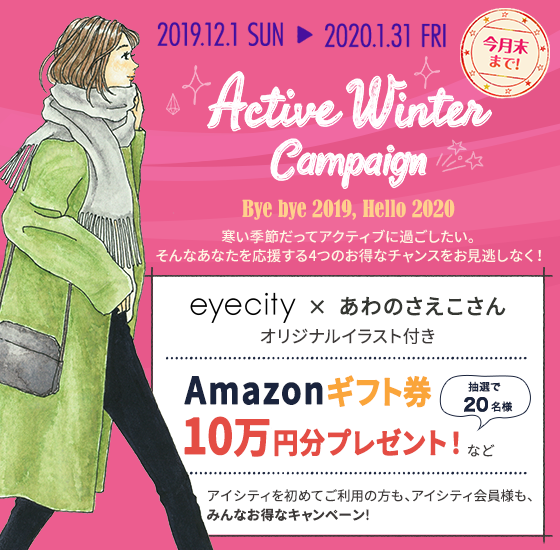 Active Winter Campaign