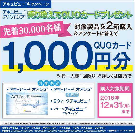 乗り換えで1,000円分のQUOカードプレゼント