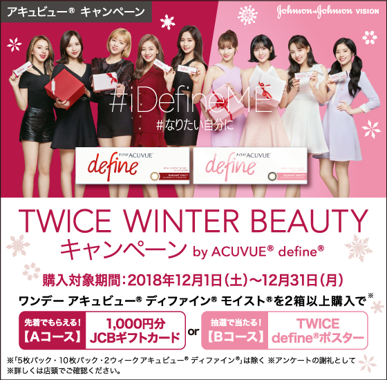 TWICE WINTER BEAUTY キャンペーン