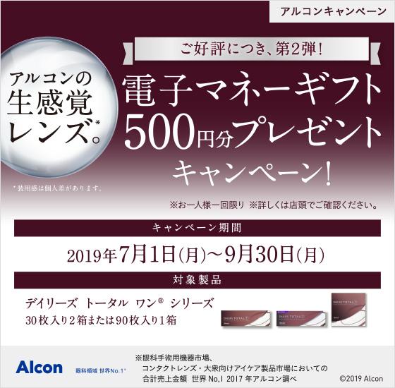 第2弾!生感覚レンズキャンペーン