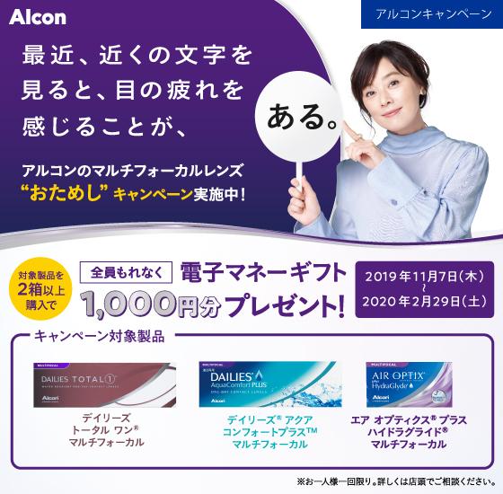 """アルコンのマルチフォーカルレンズ""""おためし""""キャンペーン"""