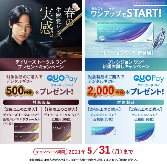 アルコン キャッシュバックキャンペーン デジタルギフト最大2,000円分プレゼント