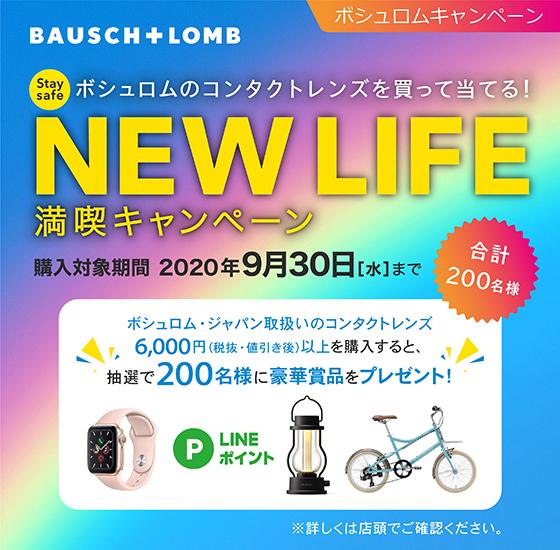 NEW LIFE 満喫キャンペーン