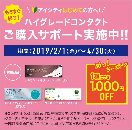 ハイグレードコンタクトご購入サポート実施中!