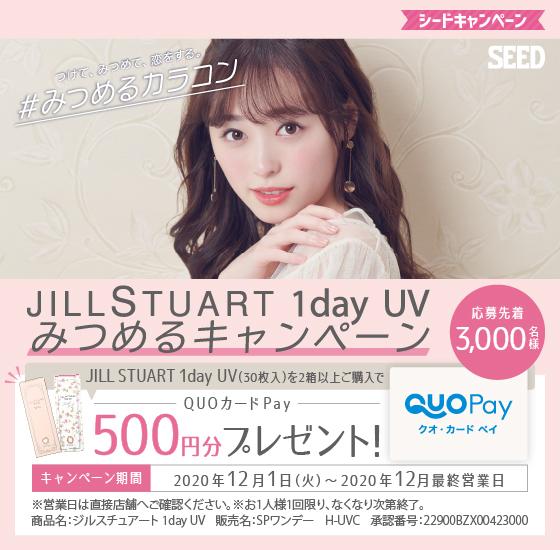 JILL STUART 1day UV みつめるキャンペーン 対象商品を2箱以上ご購入の方先着3,000名様に、500円分のQUOカードPayをプレゼント!12月最終営業日まで