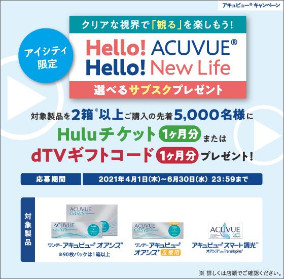 クリアな視界で「観る」を楽しもう! Hello!ACUVUE Hello!New Life 選べるサブスクプレゼント